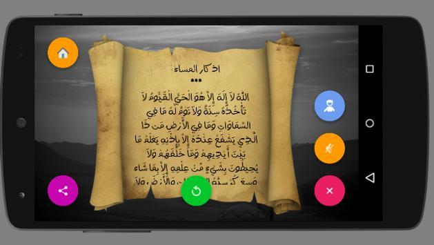 Download اذكار الصباح والمساء بدون نت on PC & Mac with AppKiwi APK  Downloader