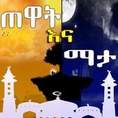 AZKAR AMHARIC PRO icon