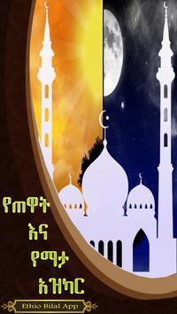 AZKAR AMHARIC PRO poster