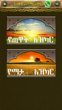 AZKAR AMHARIC PRO apk screenshot