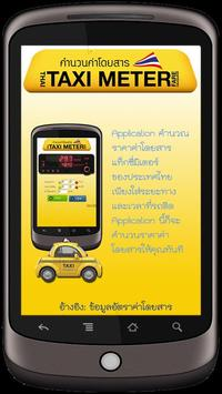 Thai Taxi Meter poster