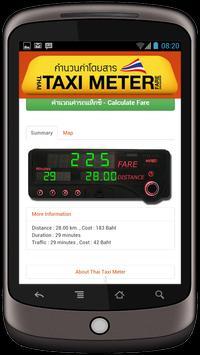 Thai Taxi Meter apk screenshot