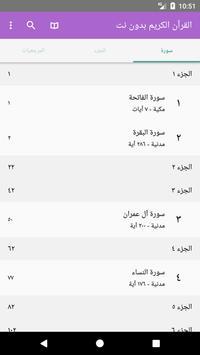 القرآن الكريم مصحف المدينة المنورة  بدون نت poster