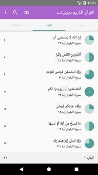 القرآن الكريم مصحف المدينة المنورة  بدون نت screenshot 1