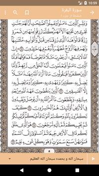 القرآن الكريم مصحف المدينة المنورة  بدون نت screenshot 2
