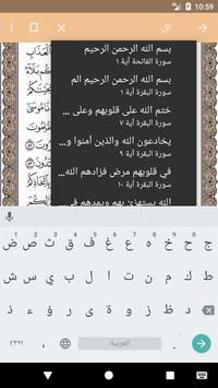 القرآن الكريم مصحف المدينة المنورة  بدون نت screenshot 4