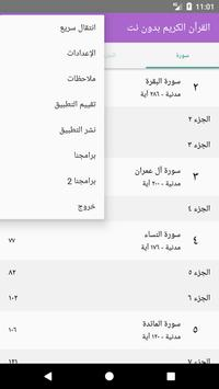 القرآن الكريم مصحف المدينة المنورة  بدون نت screenshot 6