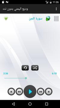 وديع اليمني بدون نت 11 apk screenshot