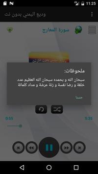 وديع اليمني بدون نت 8 screenshot 5