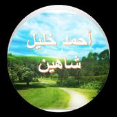 أحمد خليل شاهين - لا اعلان icon