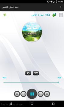 أحمد خليل شاهين - لا اعلان apk screenshot