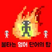 불타는 영어 단어의 탑 icon