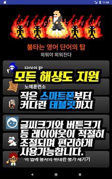 불타는 영어 단어의 탑 apk screenshot
