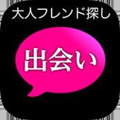 友達トーク完全無料でID交換 icon