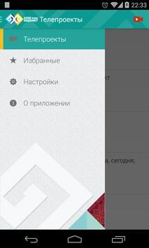 Телеканал Білім және Мәдениет apk screenshot