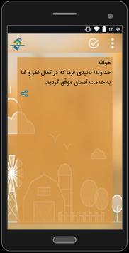 مجموعه مناجاتهای مخصوص اطفال (فارسی) apk screenshot