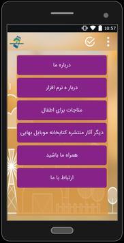 مجموعه مناجاتهای مخصوص اطفال (فارسی) poster