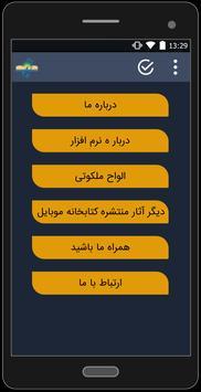 الواح ملکتوتی حضرت عبدالبهاء poster