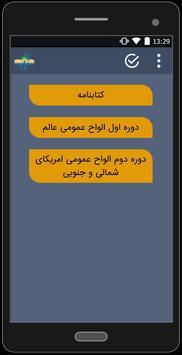 الواح ملکتوتی حضرت عبدالبهاء screenshot 1