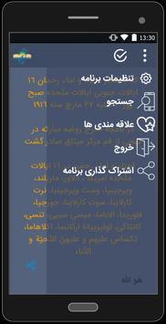 الواح ملکتوتی حضرت عبدالبهاء screenshot 2