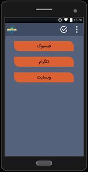 الواح ملکتوتی حضرت عبدالبهاء screenshot 3