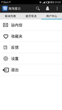 瀚海星云 apk screenshot