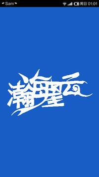 瀚海星云 poster