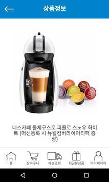 더 휴앤컴퍼니 회원몰 apk screenshot