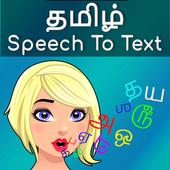 Tamil Speech to Text icon