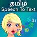 Tamil Speech to Text