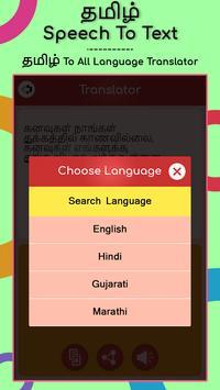 Tamil Speech to Text screenshot 3