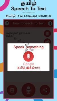 Tamil Speech to Text screenshot 1