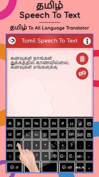 Tamil Speech to Text screenshot 2