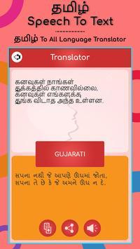 Tamil Speech to Text screenshot 7