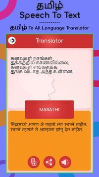 Tamil Speech to Text screenshot 4
