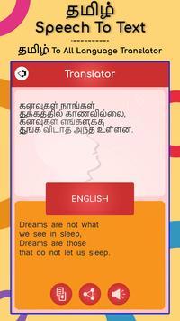 Tamil Speech to Text screenshot 5