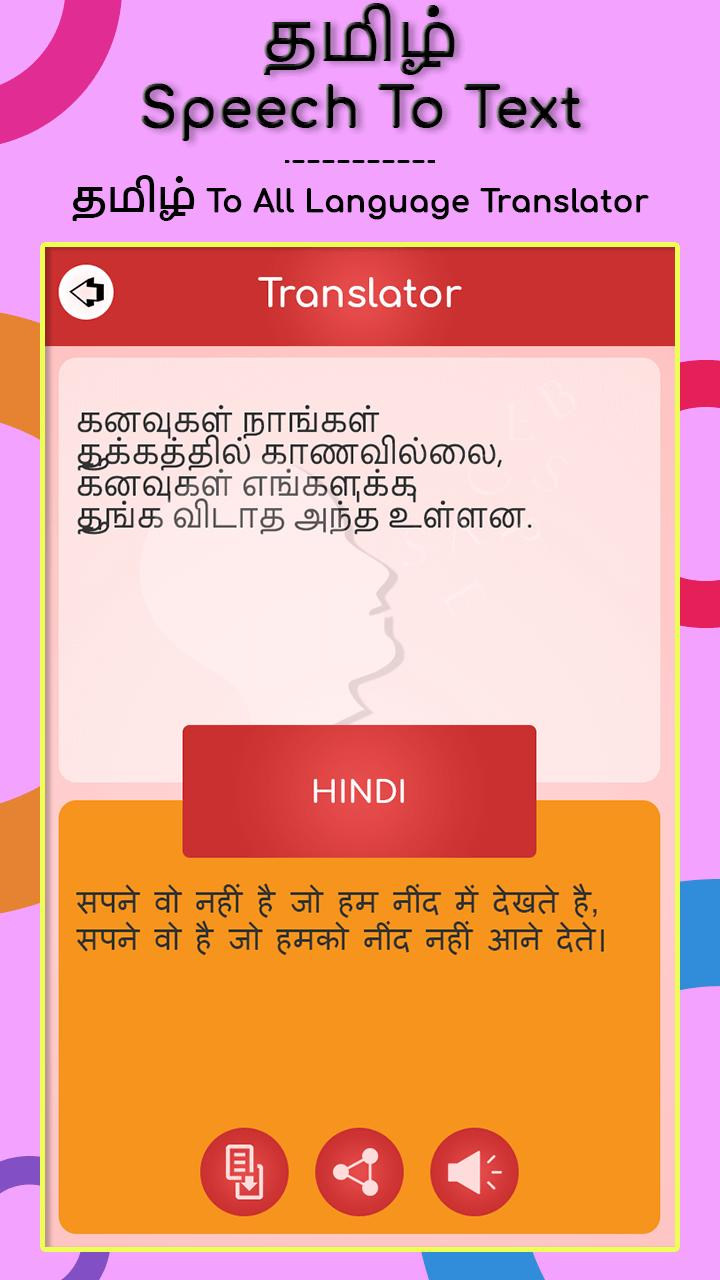 Tamil Speech to Text for Android - APK Download