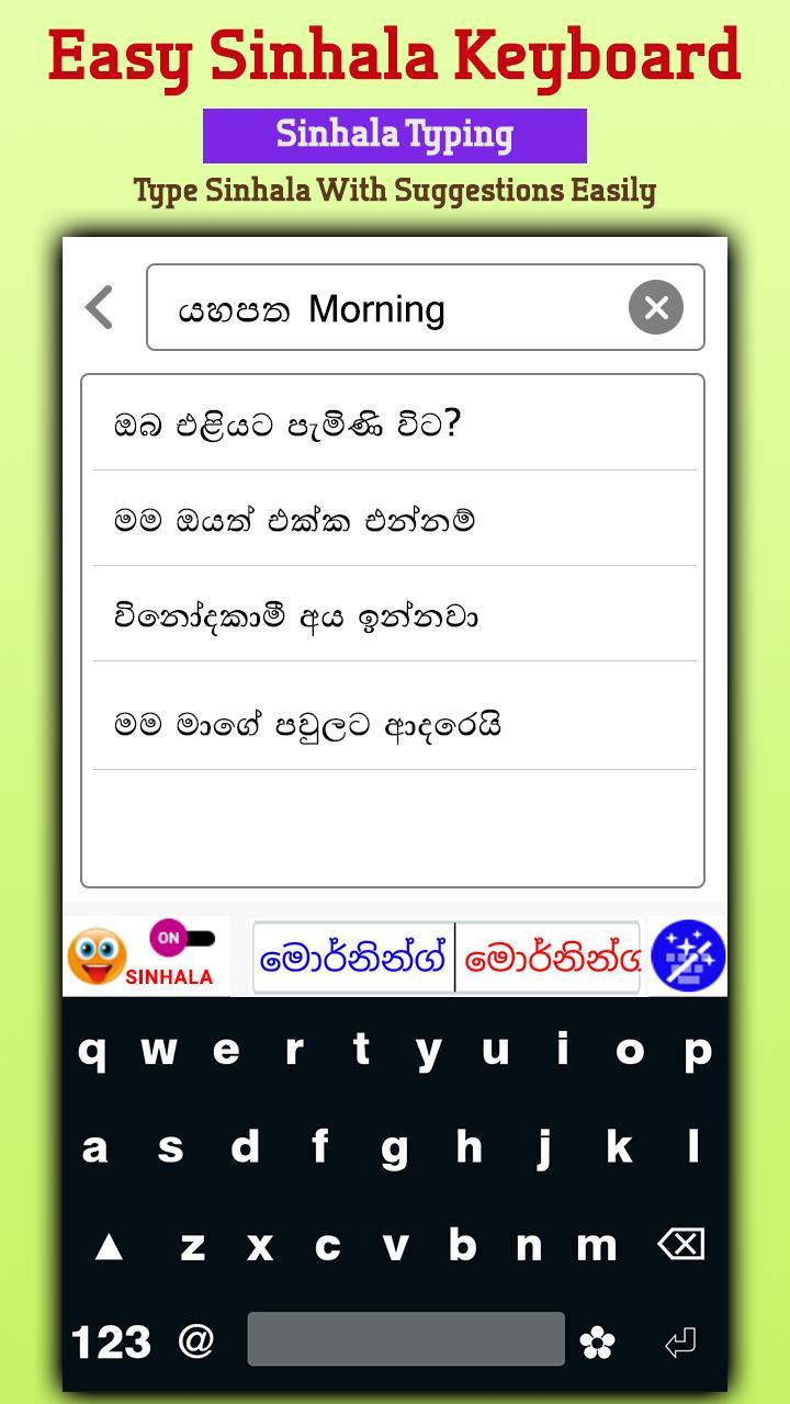 English To Sinhala Typing
