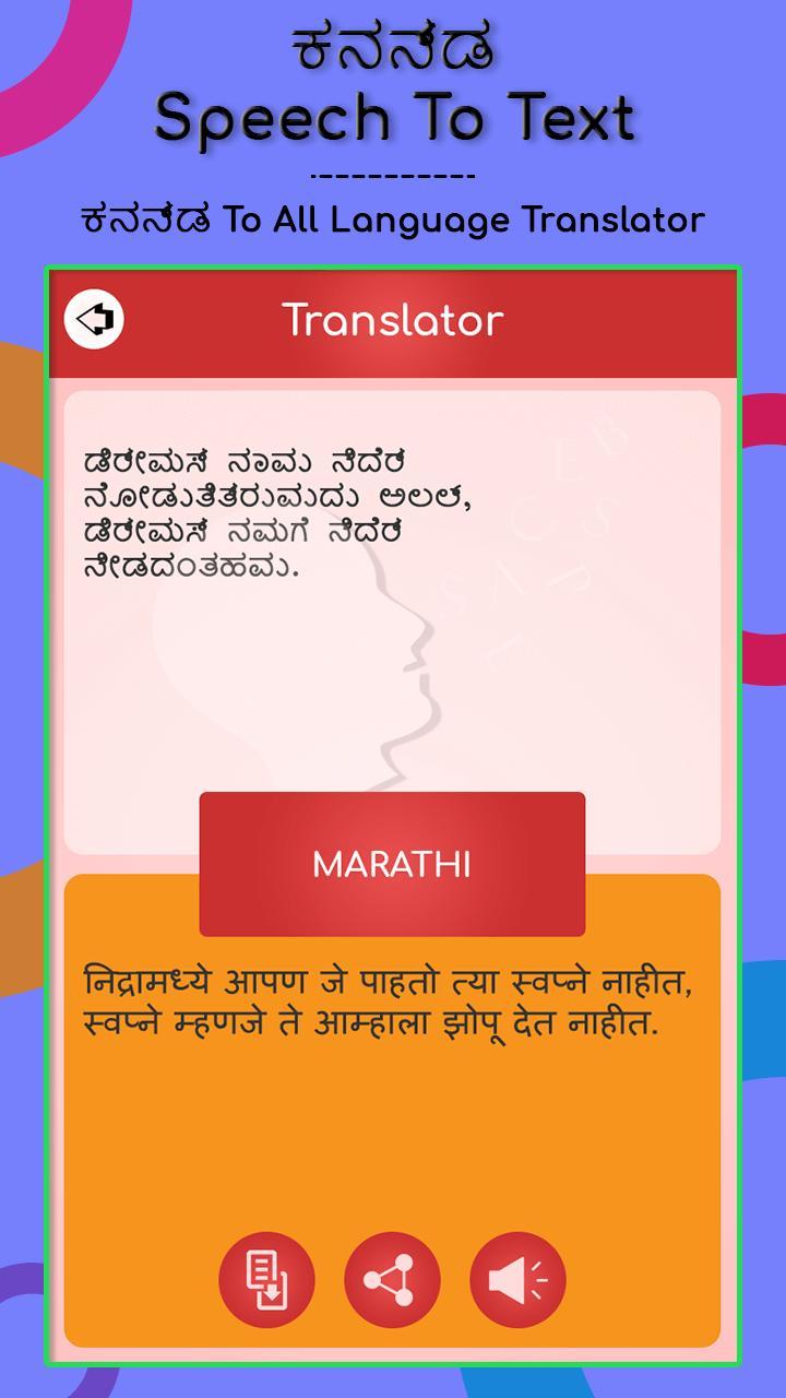 kannada speech to text apk