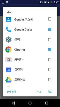 Catcher - monitoring screenshot 3
