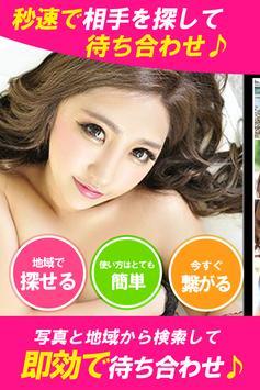 ♥せフレ探し専用♥ID交換掲示板でヤれる出会系アプリ♥ poster