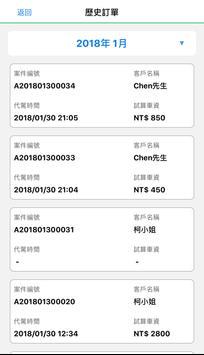 E-yang screenshot 1