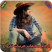 ارقام مطلقات عربيات للزواج icon