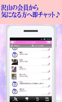 ゲイ友、恋人探しの「ボーイズ」同性愛者向け出会い系アプリ apk screenshot