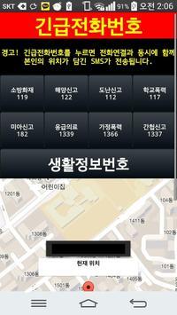 위기탈출넘버북 poster