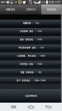 위기탈출넘버북 apk screenshot