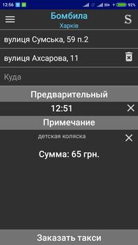 Бомбила Клиент screenshot 4