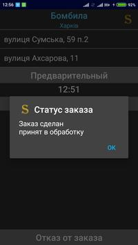 Бомбила Клиент screenshot 5