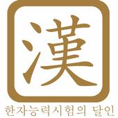 한자능력시험의 달인(전국랭킹) icon