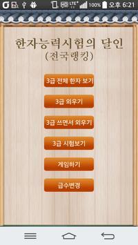 한자능력시험의 달인(전국랭킹) poster
